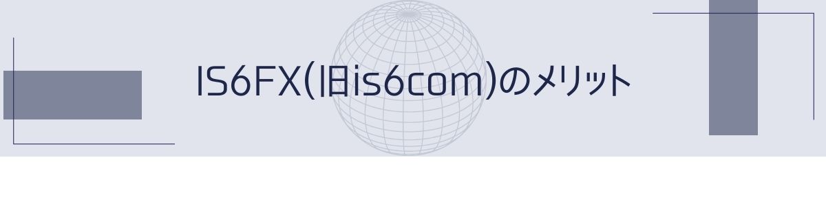 IS6FX(旧is6com)のメリットを解説