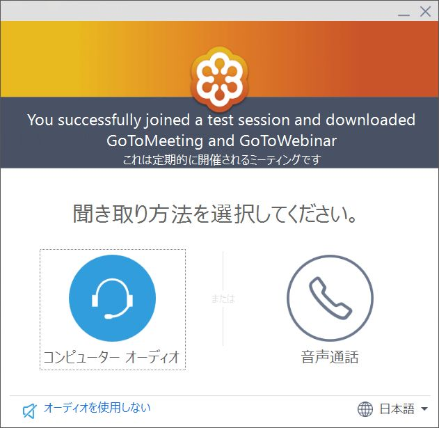GotoMeeting Openerの音声設定